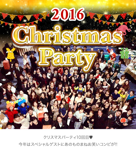 2016Christmas Party