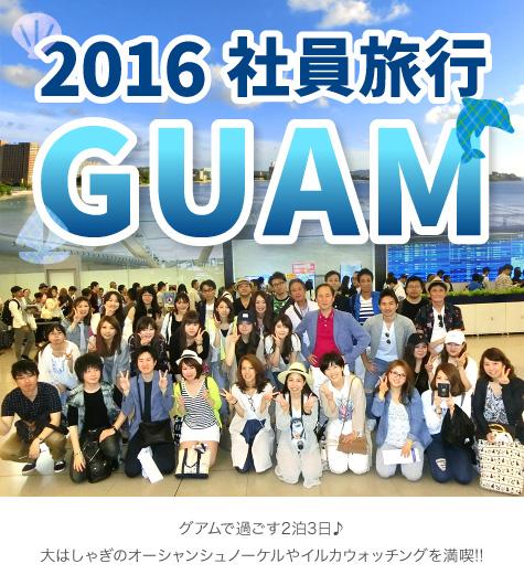 2016社員旅行GUAM