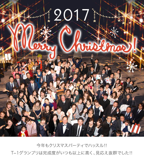 2017Christmas Party
