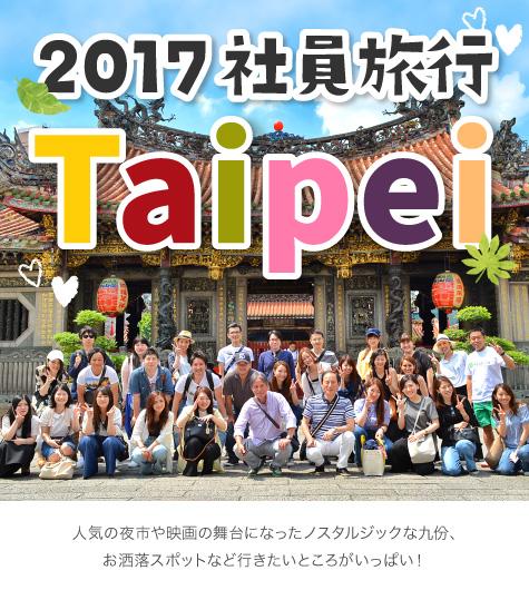 2017社員旅行Taipei