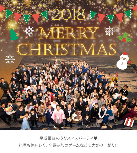 2018Christmas Party
