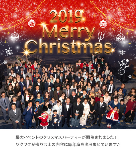 2019Christmas Party