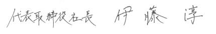 代表取締役 伊藤 淳