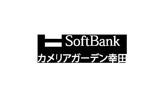 ソフトバンク カメリアガーデン幸田店