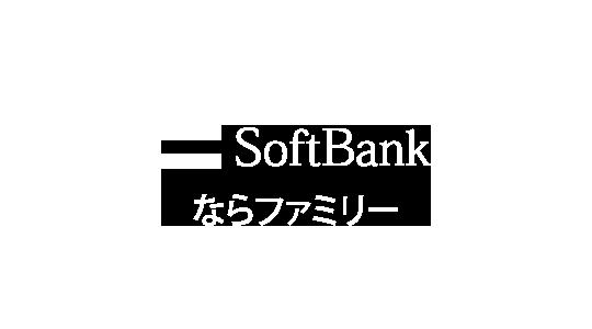 ソフトバンク ならファミリー